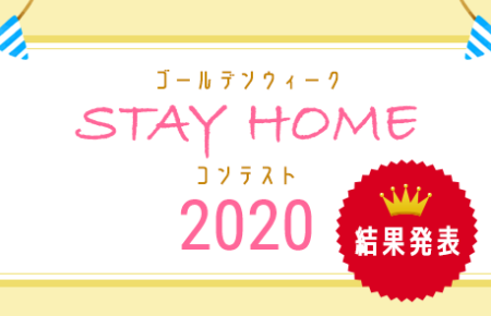 「ゴールデンウィーク STAY HOME コンテスト2020」結果発表
